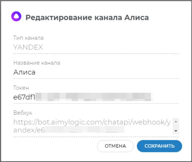 Как создать своего бота без навыков программирования и подключить его к Яндекс.Алисе - 12