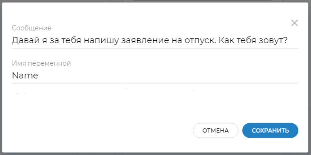 Как создать своего бота без навыков программирования и подключить его к Яндекс.Алисе - 4
