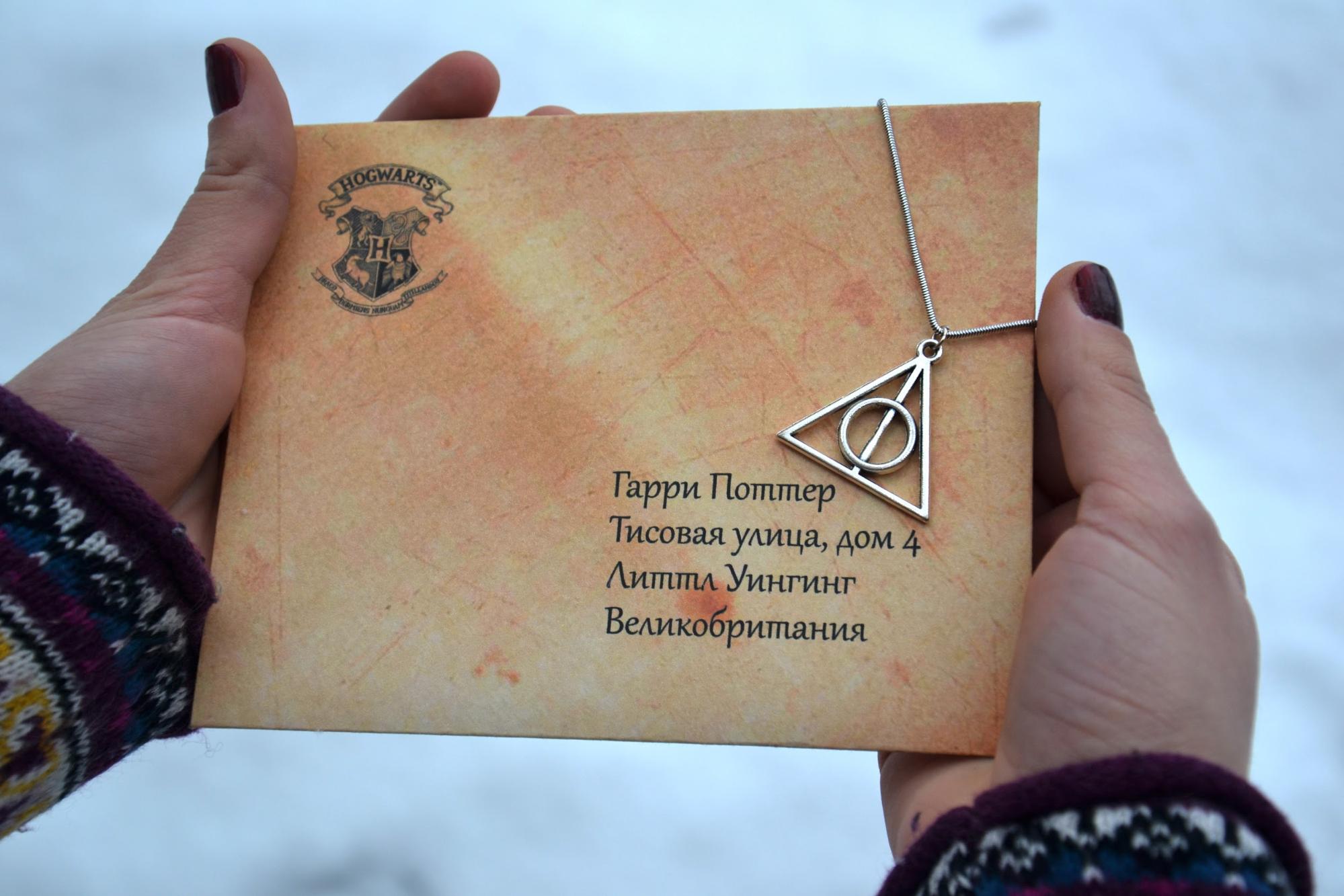 Как стать волшебником (часть 3). Письмо из Хогвартса - 1