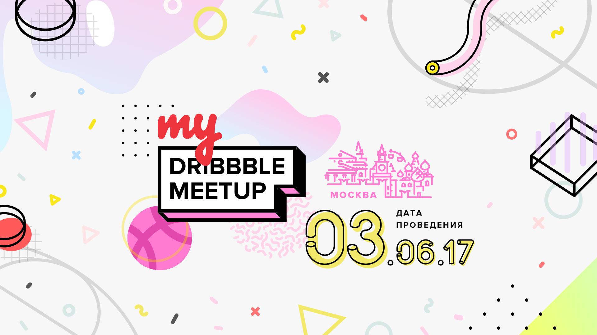 myDribbble Meetup 2017 в Москве - 1