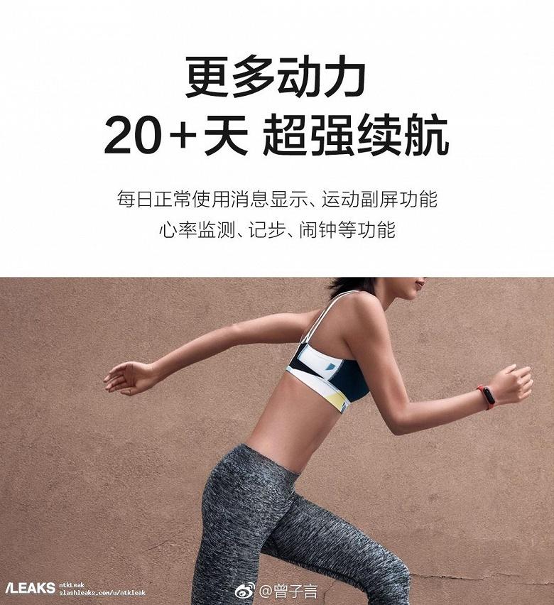 Полные спецификации и качественные изображения Xiaomi Mi Band 3 появились накануне анонса