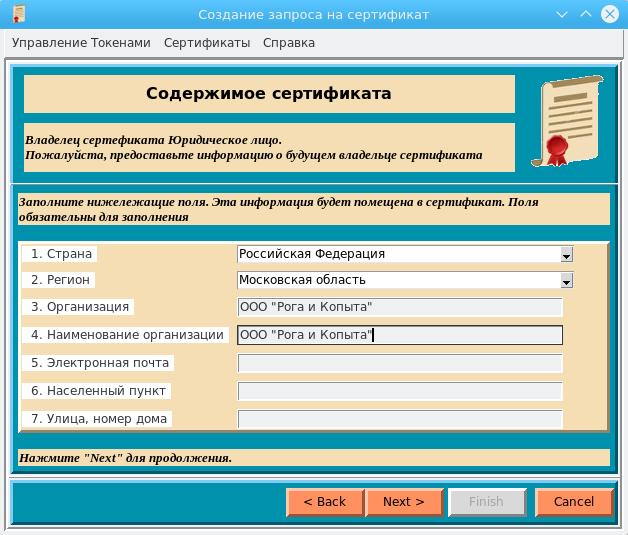 Инфраструктура открытых ключей: утилита генерации запросов на квалифицированный сертификат - 10