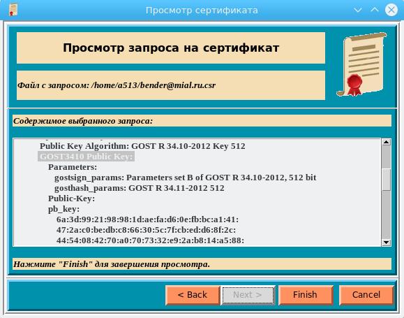 Инфраструктура открытых ключей: утилита генерации запросов на квалифицированный сертификат - 14