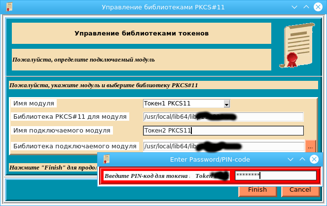 Инфраструктура открытых ключей: утилита генерации запросов на квалифицированный сертификат - 4