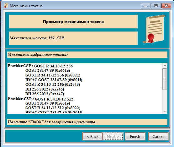 Инфраструктура открытых ключей: утилита генерации запросов на квалифицированный сертификат - 6