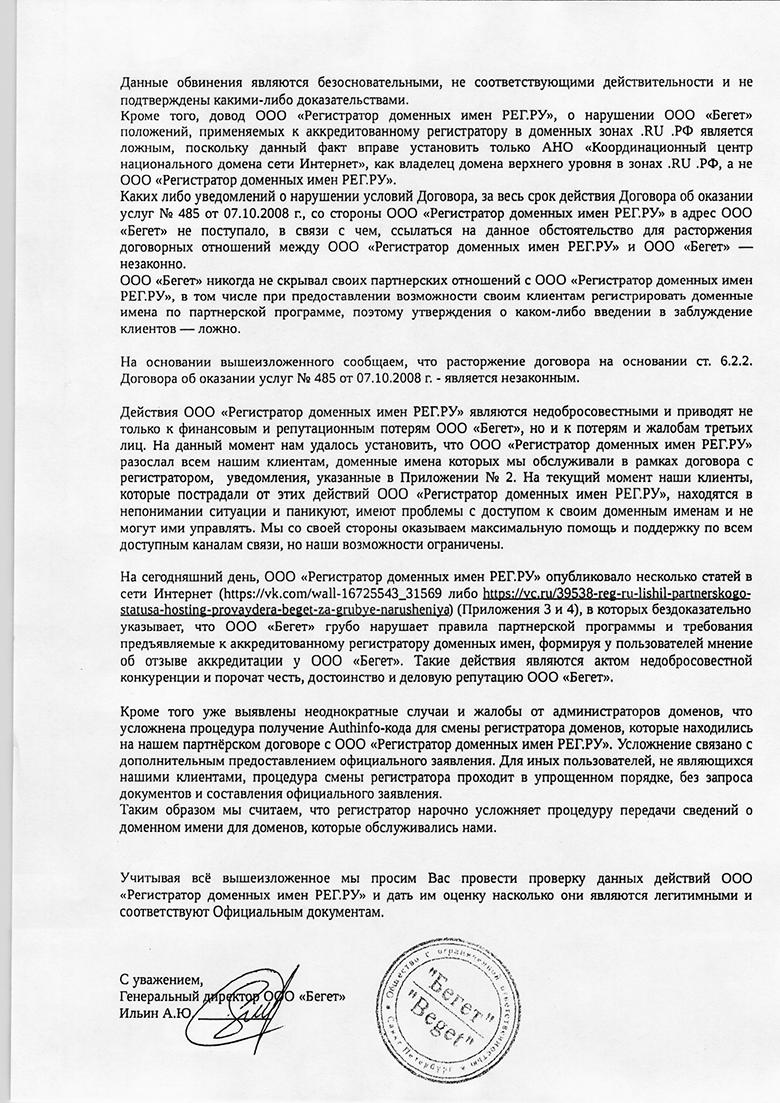 Бывшие партнёры BeGet и Reg.ru требуют провести проверку друг у друга - 2