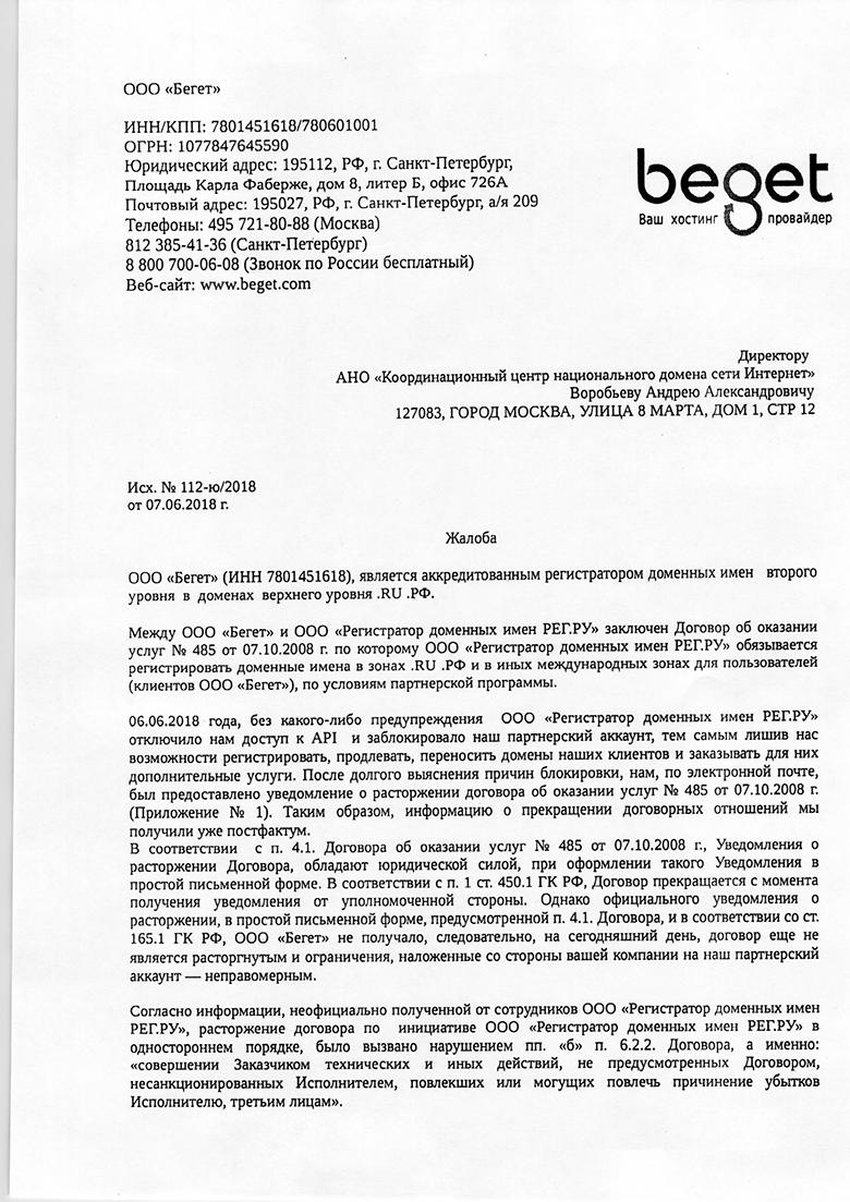 Бывшие партнёры BeGet и Reg.ru требуют провести проверку друг у друга - 1
