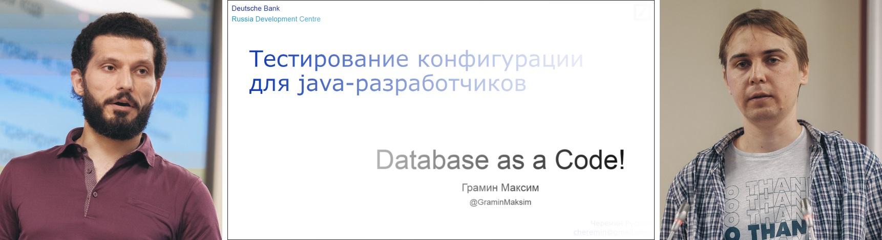 Руслан Черёмин и Максим Грамин — работа с окружением на jug.msk.ru - 1