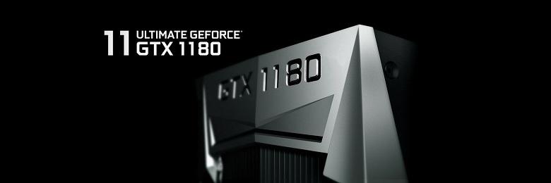 Видеокарта GeForce GTX 1180 может выйти по цене в 1000 долларов