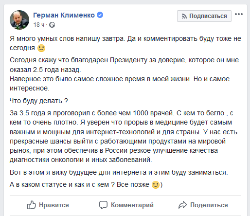 Герман Клименко освобожден от должности советника президента России - 2