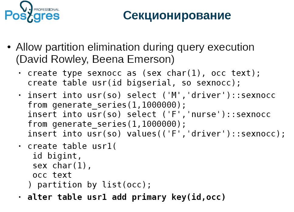 По следам meetup «Новые возможности PostgreSQL 11» - 3