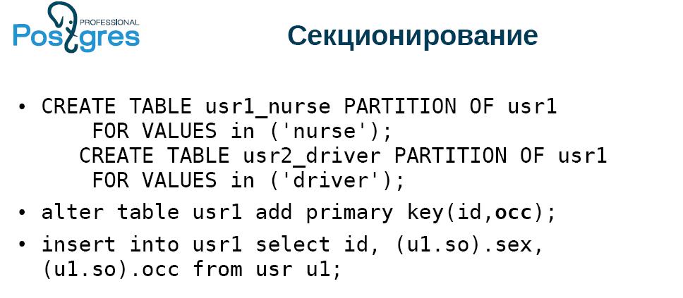 По следам meetup «Новые возможности PostgreSQL 11» - 4