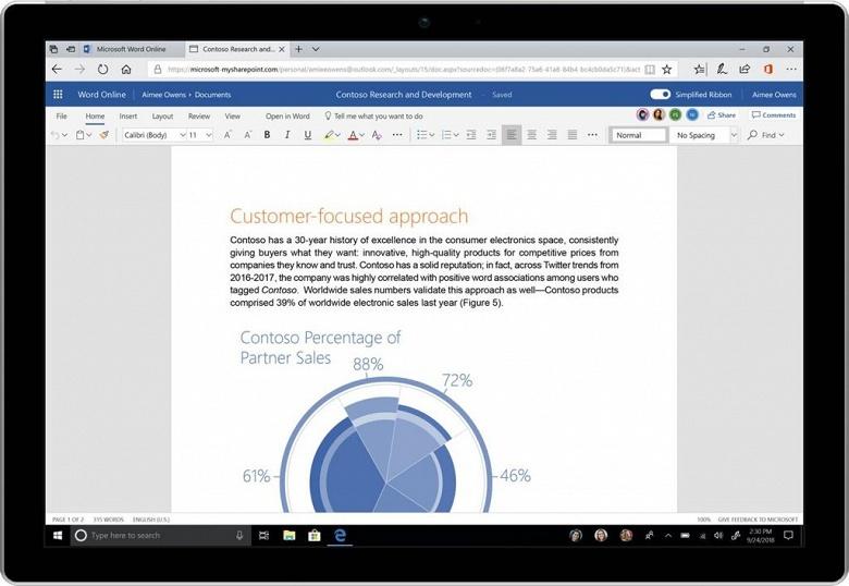 Программный пакет Microsoft Office получит новый дизайн