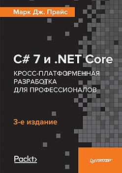 C#: обратная совместимость и перегрузки - 1