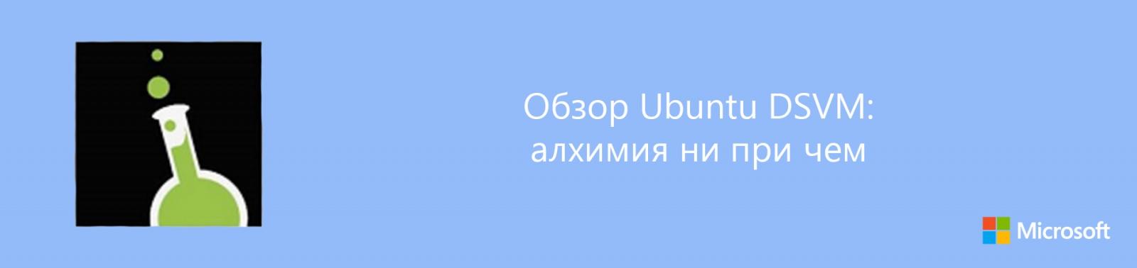 Обзор Ubuntu DSVM: алхимия ни при чём - 1