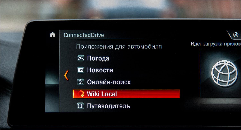 BMW ConnectedDrive или «об этом можно долго рассказывать» - 12