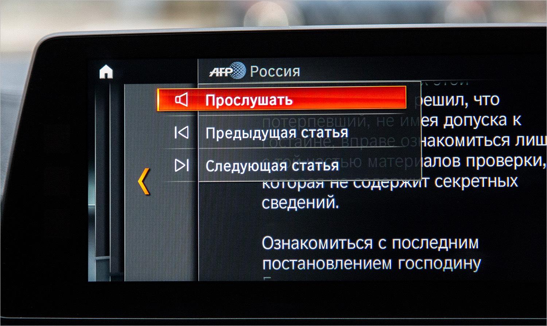 BMW ConnectedDrive или «об этом можно долго рассказывать» - 17