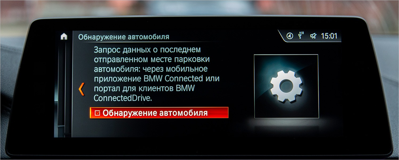 BMW ConnectedDrive или «об этом можно долго рассказывать» - 29