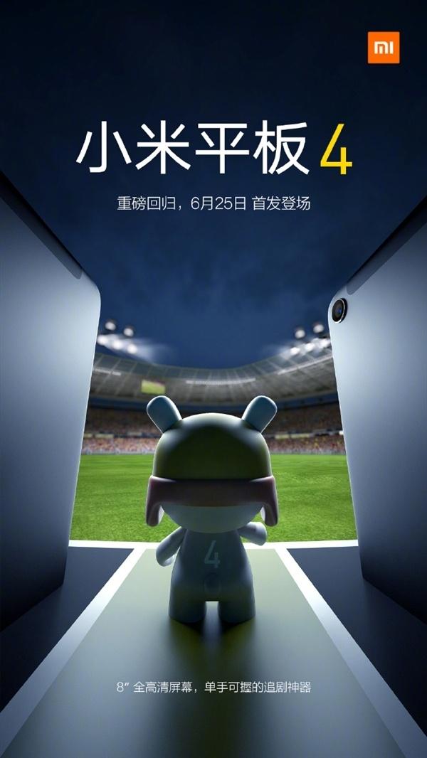 Xiaomi анонсировала презентацию планшета Mi Pad 4