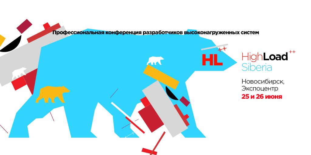Что нас ждет на Highload++ Siberia, кроме рисованных мишек - 1