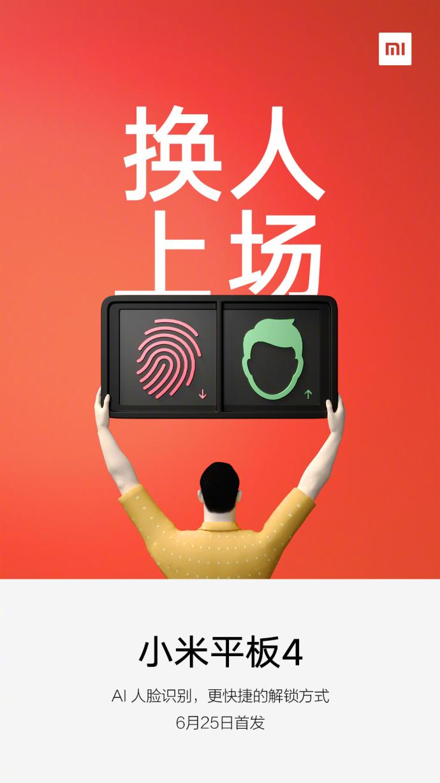 Xiaomi впервые добавила в свой планшет функцию распознавания лиц