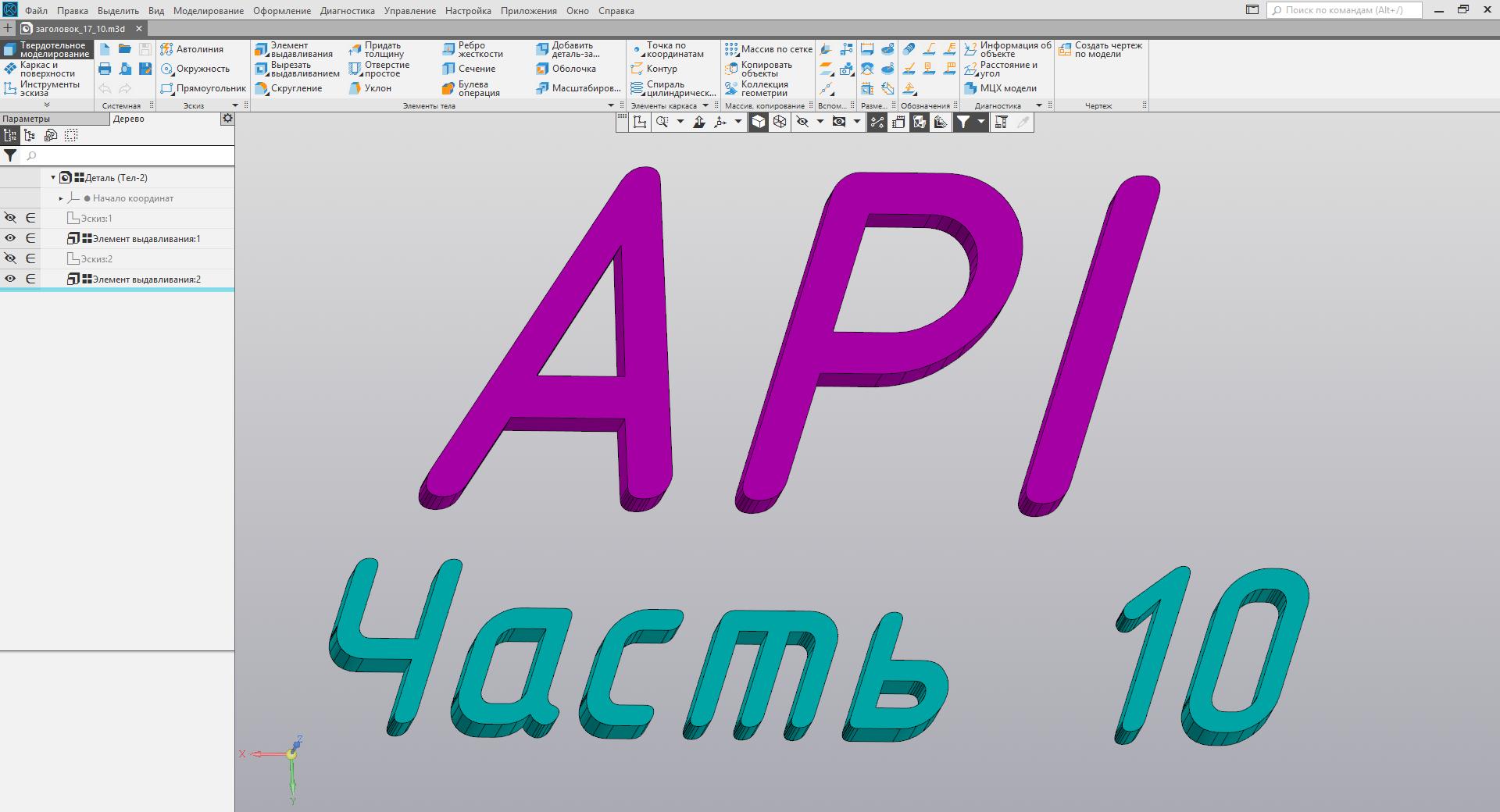 Работа с API КОМПАС-3D → Урок 10 → Спецсимволы, включающие строку - 1