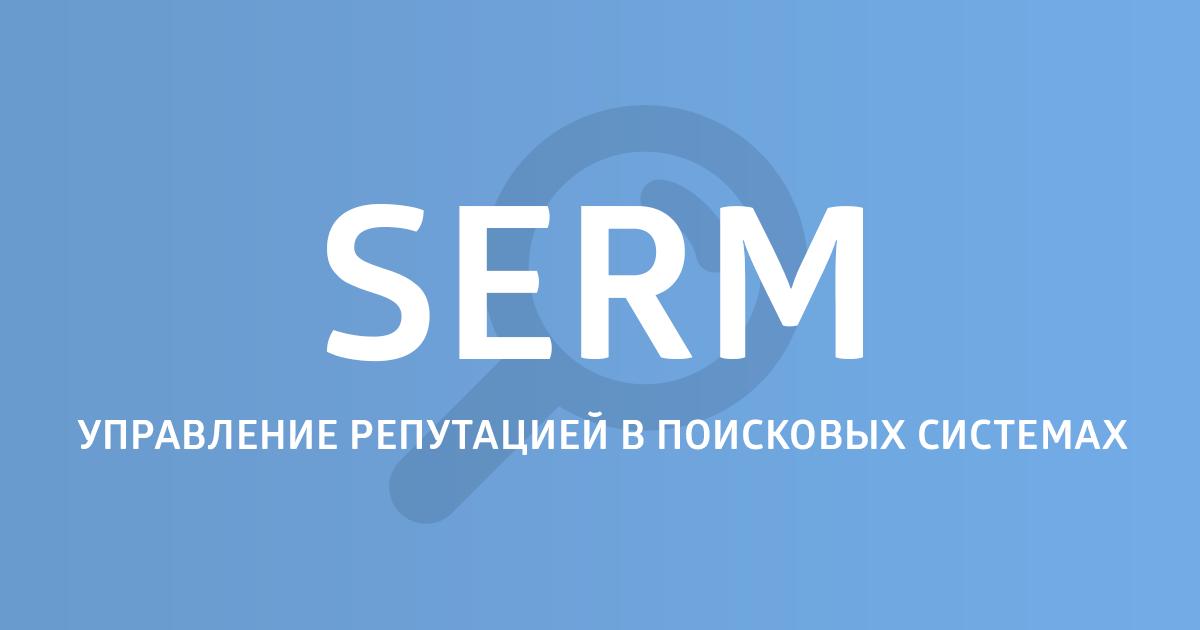Общий обзор на SERM - 1
