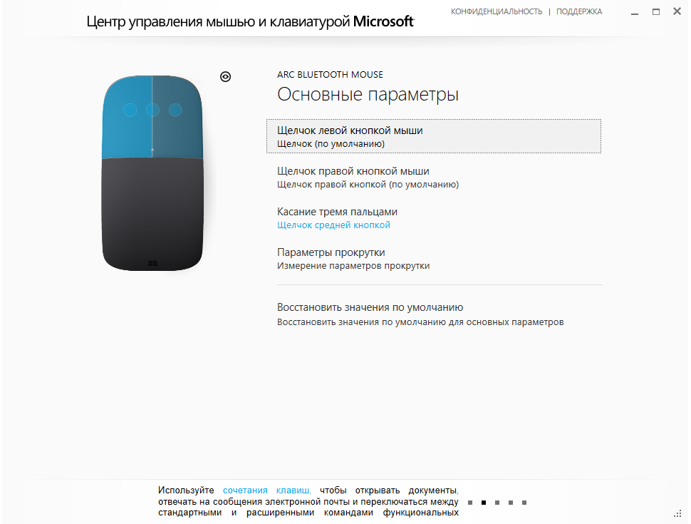 Обзор Microsoft Arc Mouse - 12
