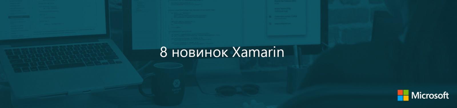8 новинок Xamarin - 1