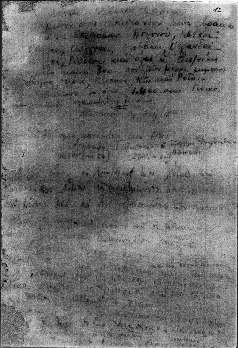 Как нам удалось прочитать рукопись, найденную в 80-х возле третьего крематория в Аушвице-Биркенау - 18