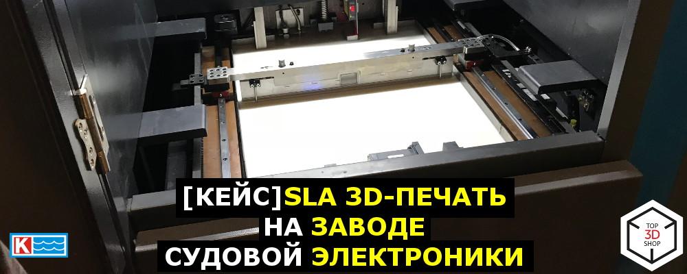 [КЕЙС] SLA 3D-печать на заводе судовой электроники - 1