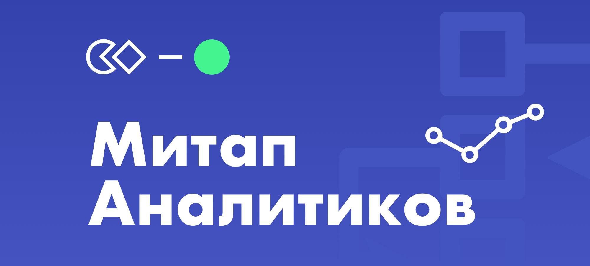 [Екатеринбург, анонс] Митап аналитиков — о первых аналитиках и CBAP, о метриках, о госсекторе и видах аналитиков - 1