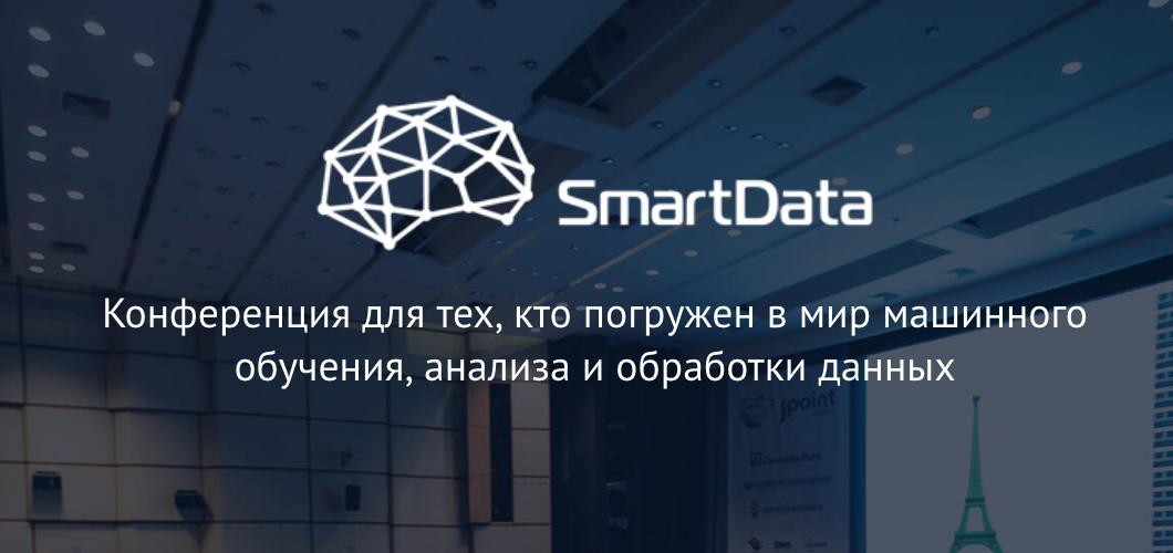Второй блин: анонс SmartData 2018 - 1