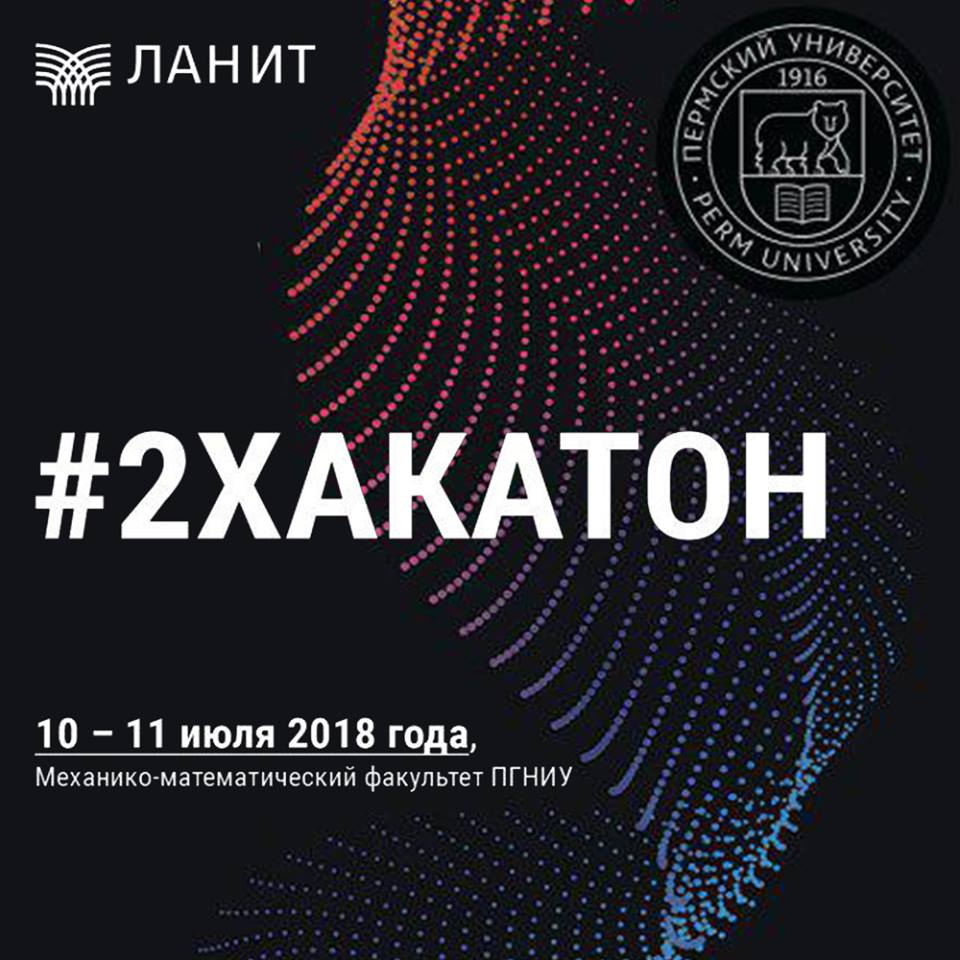 #2ХАКАТОН для молодых специалистов в Перми - 1