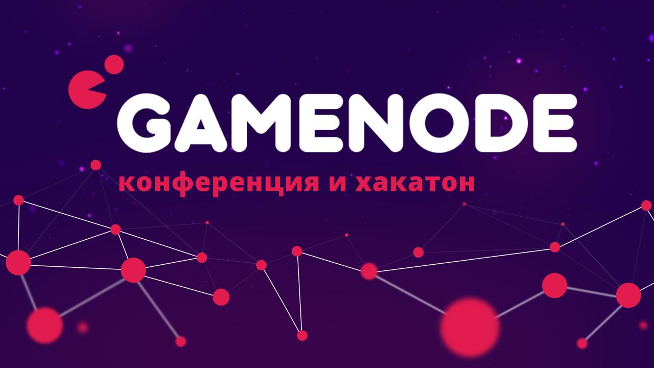 Анонс хакатона-конференции по разработке игр на блокчейне GameNode - 1