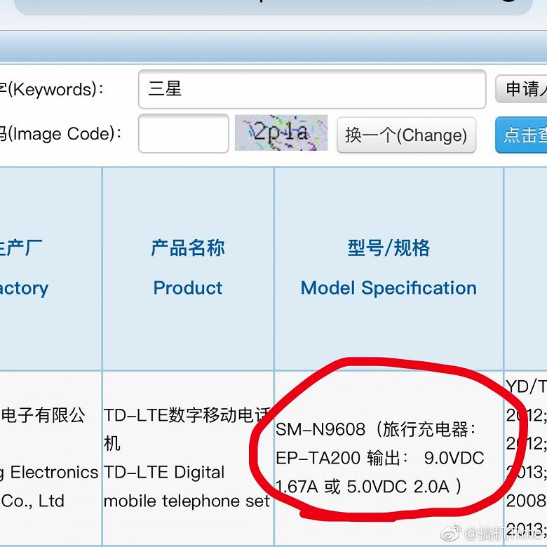Емкость аккумулятора Samsung Galaxy Note9 увеличится, а мощность зарядки останется на прежнем уровне