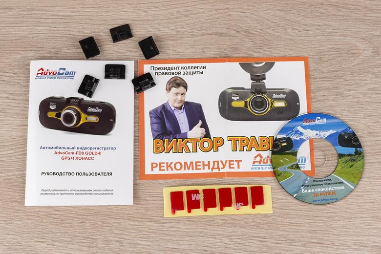 Как русские довели до ума американский процессор, или обзор видеорегистратора AdvoCam-FD8 Gold-II (GPS+ГЛОНАСС) - 3