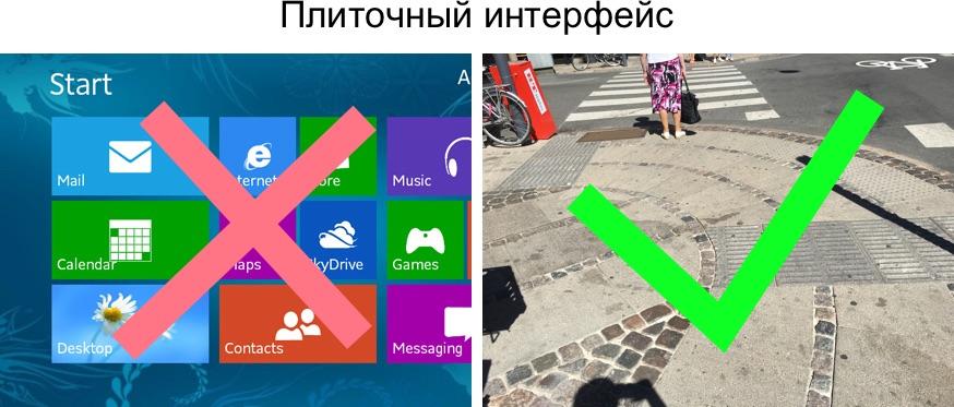 Интерфейс города: тактильная плитка на тротуарах - 1
