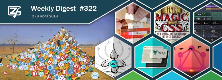 Дайджест свежих материалов из мира фронтенда за последнюю неделю №322 (2 — 8 июля 2018) - 1