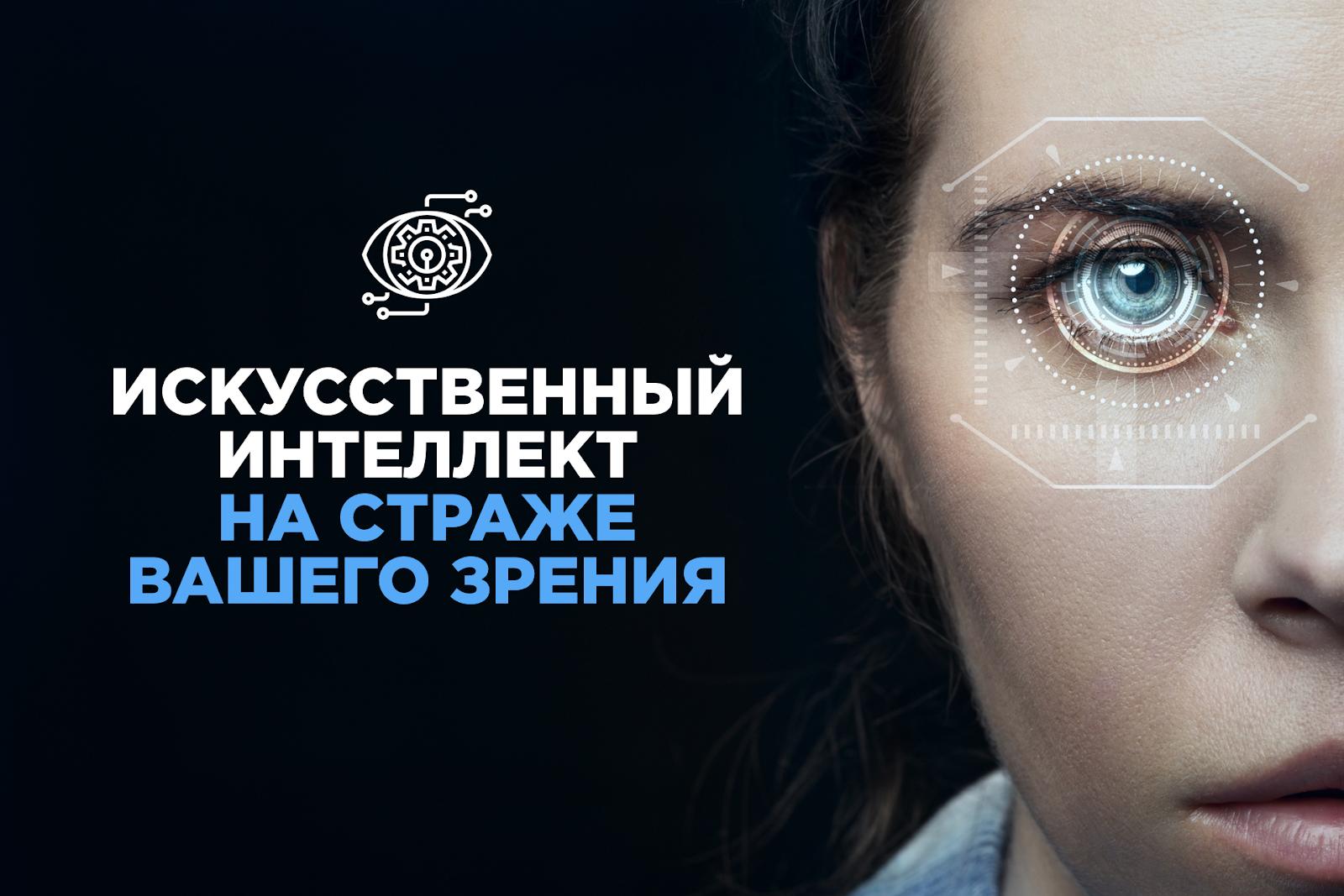 Искусственный интеллект помогает сохранить зрение - 1