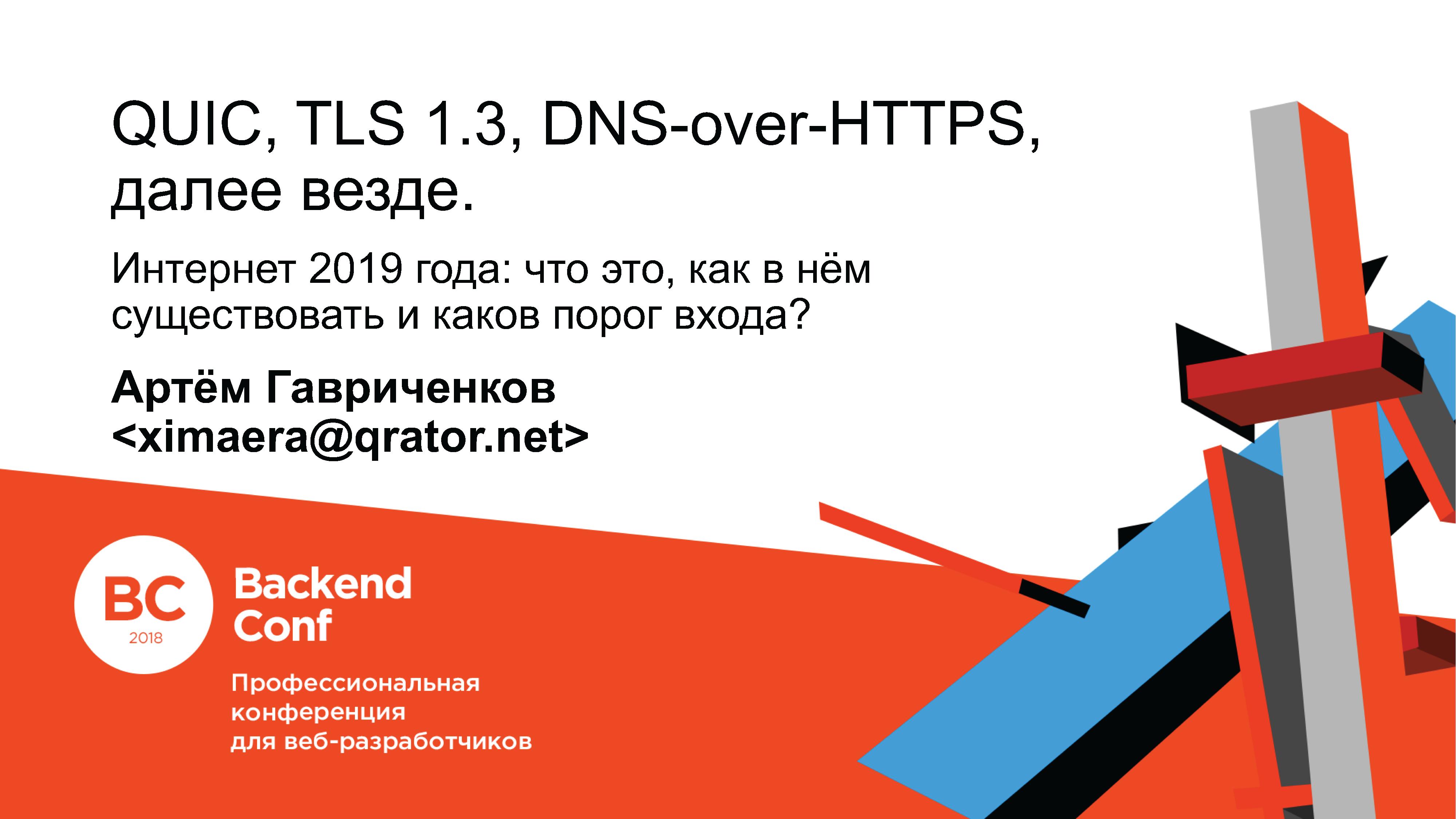 QUIC, TLS 1.3, DNS-over-HTTPS, далее везде - 1