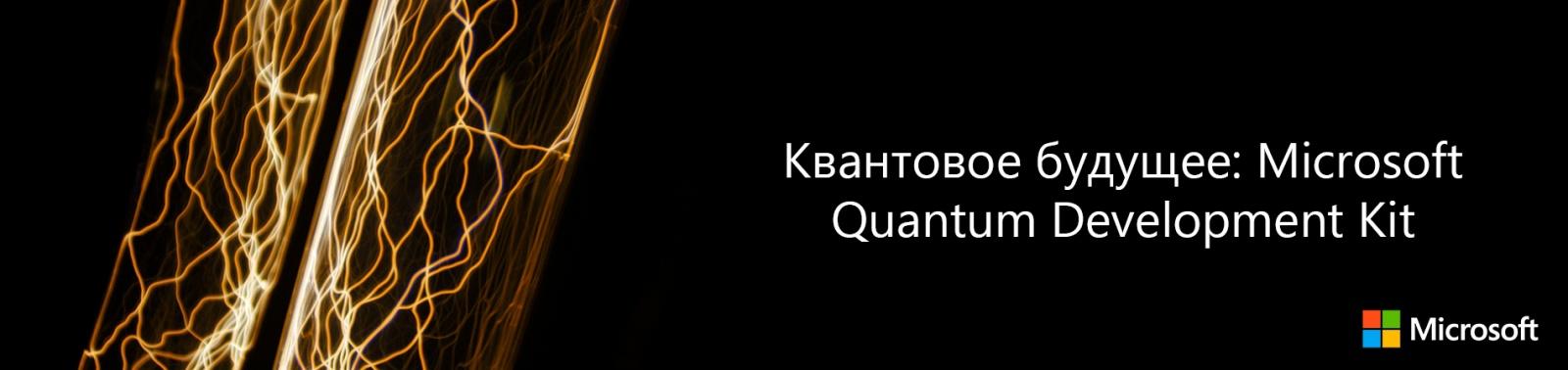 Квантовое будущее: Microsoft Quantum Development Kit - 1