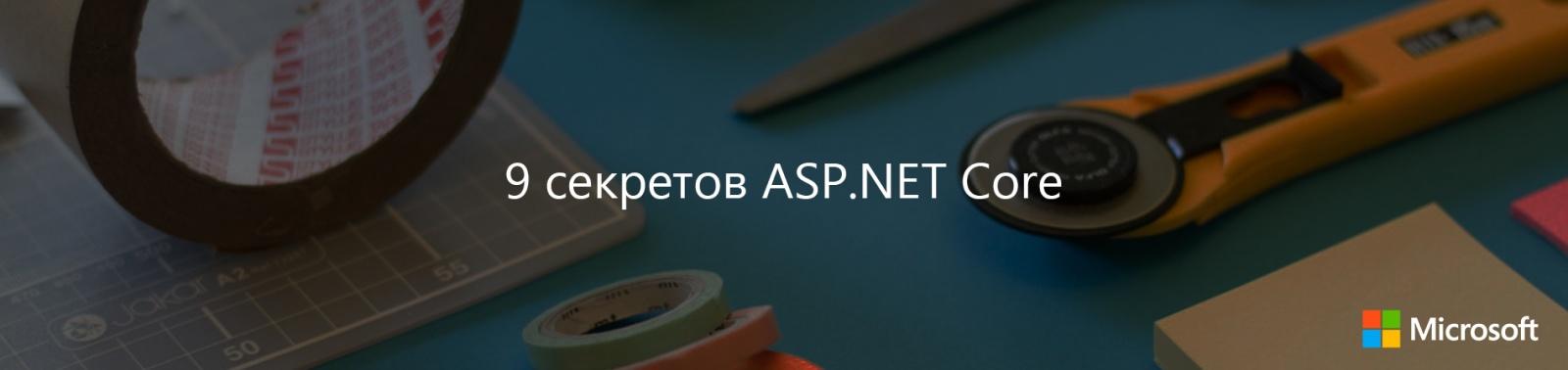 9 секретов ASP.NET Core - 1
