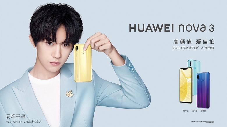 Смартфон Huawei Nova 3 с четырьмя камерами рассекречен производителем до анонса - 1