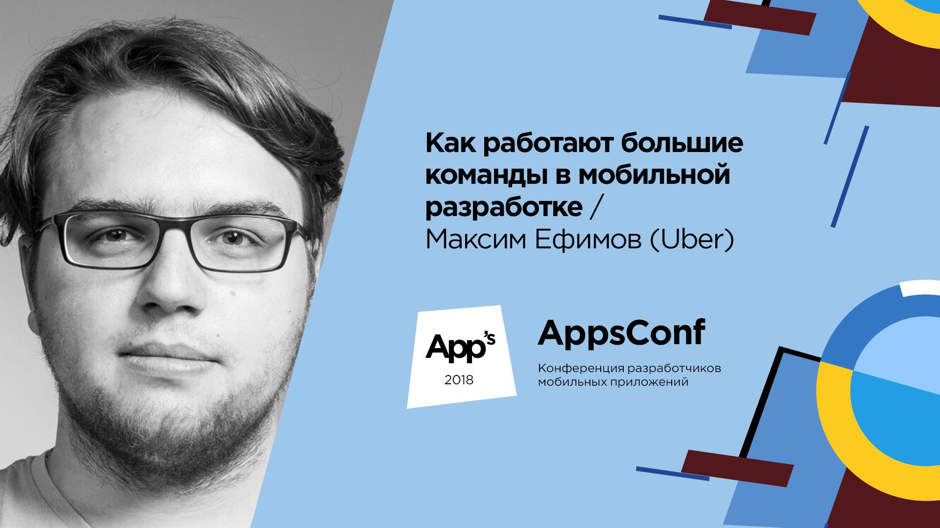 День из жизни мобильного разработчика Uber - 1