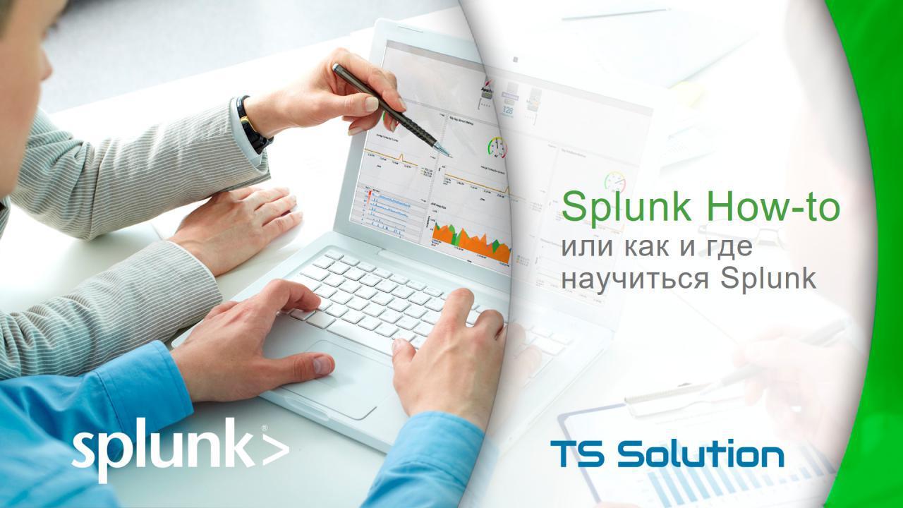 Splunk How-to, или Как и где научиться Splunk - 1