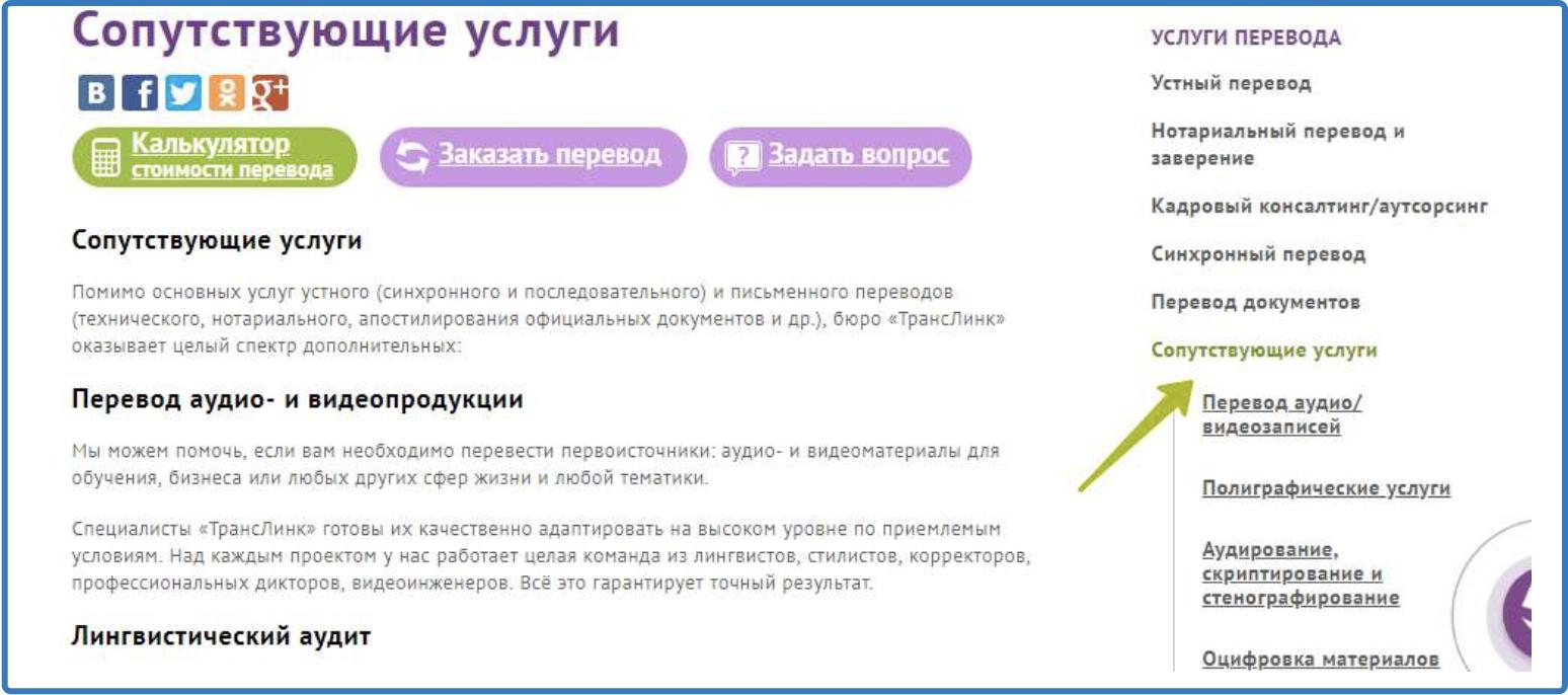 Коммерческие факторы в SEO интернет-магазина и сайта услуг - 12