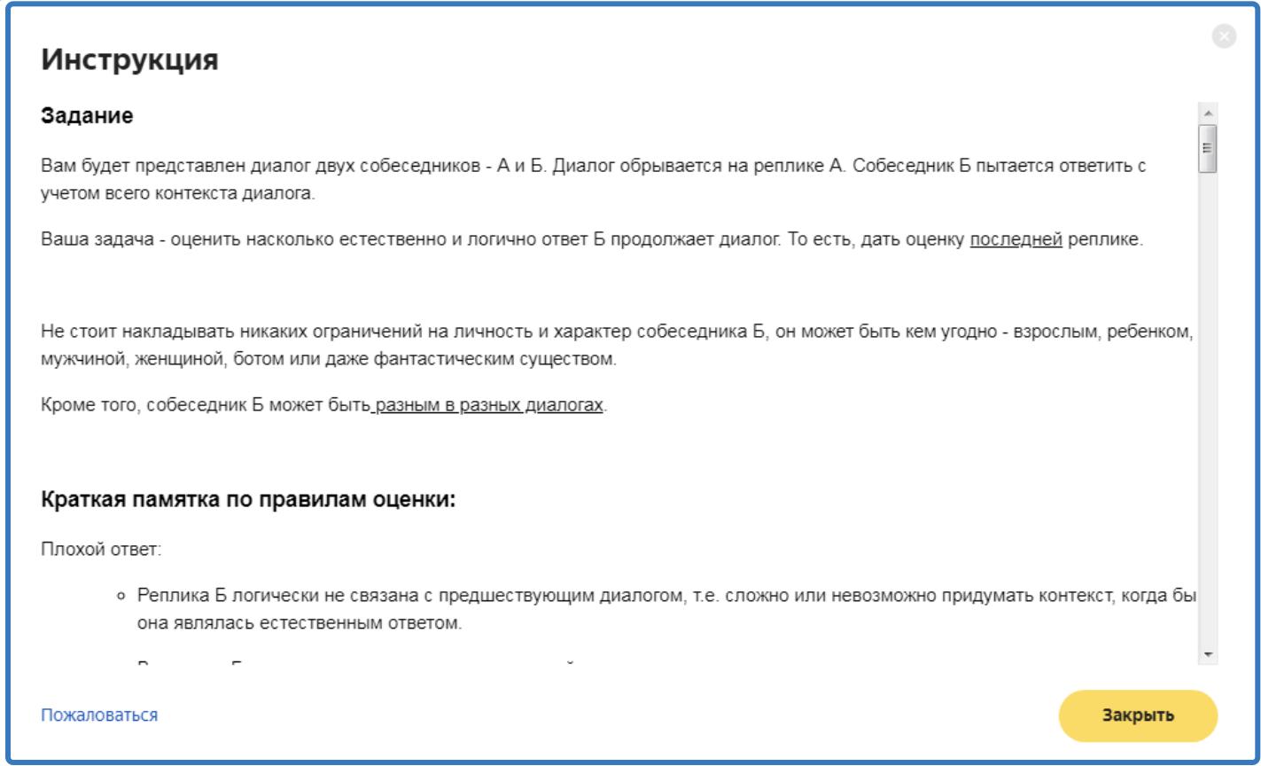 Коммерческие факторы в SEO интернет-магазина и сайта услуг - 18