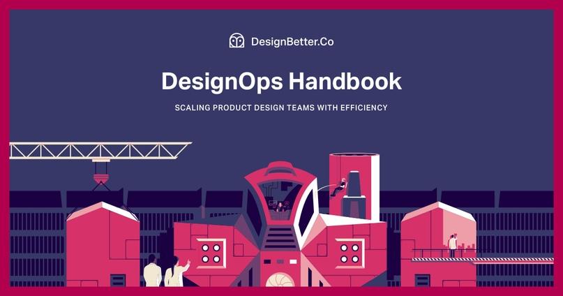DesignOps, стремительно ворвавшийся в тренд - 1