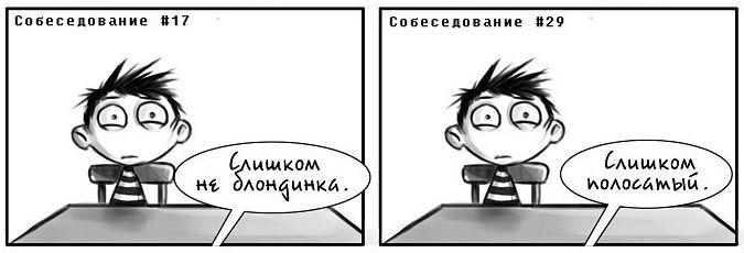 Антисобеседования - 1